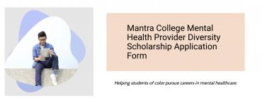 マントラ健康奨学金